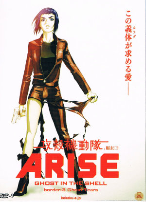 Ghost-in-the-Shell-Arise-03-Ghost-Tears