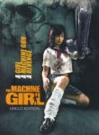 [Review] The Machine Girl
