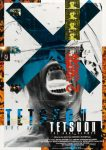 [Review] Tetsuo II: Body Hammer