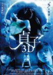[Review] Sadako – Ring Originals