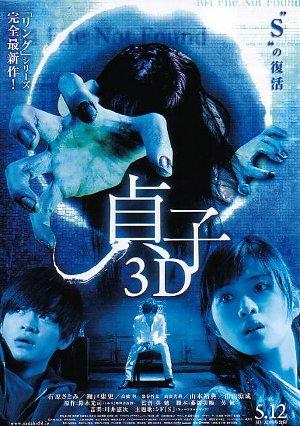 [Review] Sadako - Ring Originals