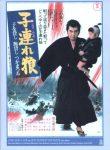 [Review] Okami 1 – Das Schwert der Rache