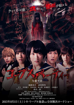 [Review] Corpse Party (Realfilm)