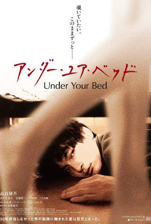 [Review] Under Your Bed
