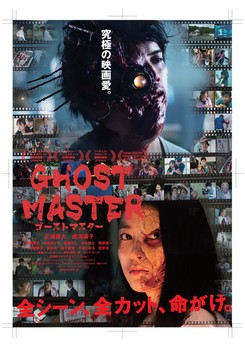 [Review] Ghost Master