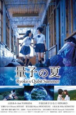 [Review] Ryoko's Qubit Summer