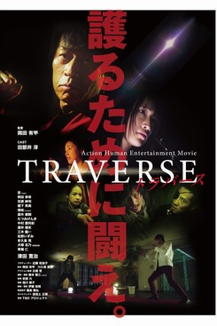 [Review] Traverse