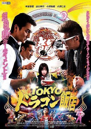 [Review] Tokyo Dragon Chef [JFFH#2021]