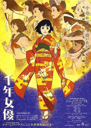 [Review] Millennium Actress