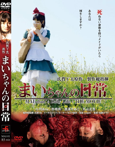 [Review] Mai-chan's Daily Life: The Movie