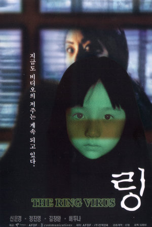 [Review] The Ring Virus (Korea Remake)