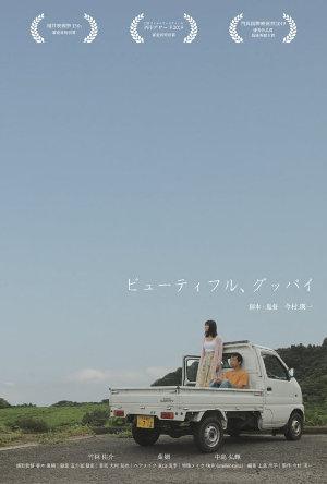 [Review] Beautiful, Goodbye