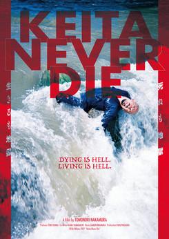 [Review] Keita Never Die